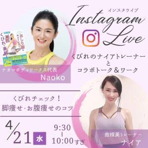 Naoko先生と【くびれと下半身痩せを叶える】LIVE!