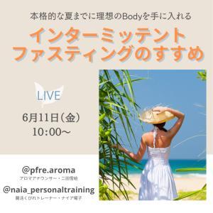 食の欧米化が進む日本に、この健康美容法❤︎