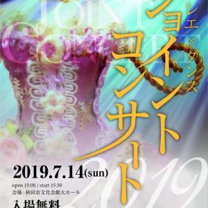 ジョイントコンサートと紫陽花寺