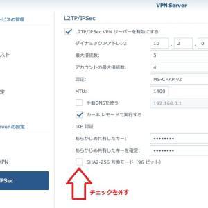 VPN復旧 (iOS14)