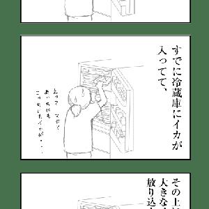 悪い夢(5コマ)