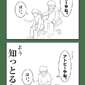 なにか?(4コマ)