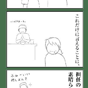 3年間(3コマ)