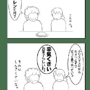 しんきくさい(5コマ)