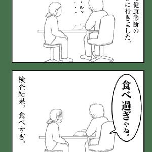 検査結果(2コマ)