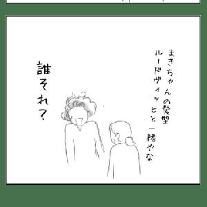 髪型(2コマ)