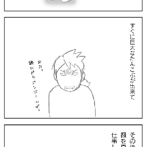 痛い(3コマ)