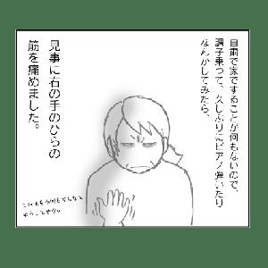 自粛生活(1コマあり)
