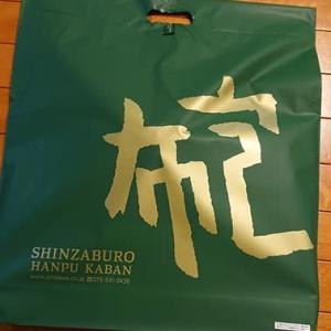 信三郎帆布でカバンを買いました。