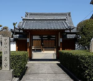 称名寺(奈良)に行ってきました。