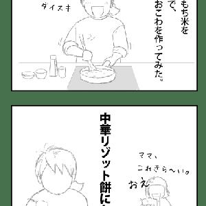 おこわ(2コマ)