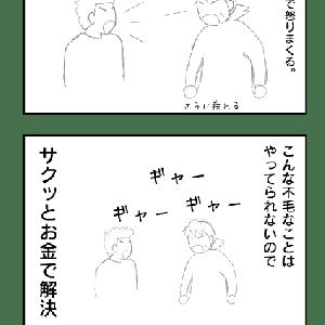サクッと解決(4コマ)