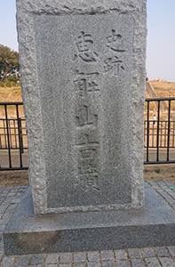 恵解山古墳に行ってきました。