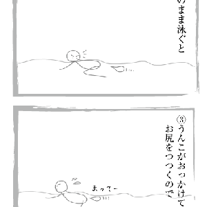 思い出(6コマ)