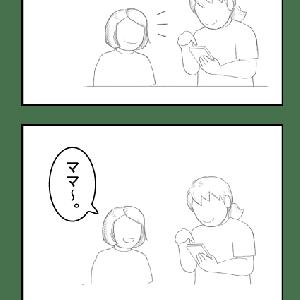 娘より注意(4コマ)