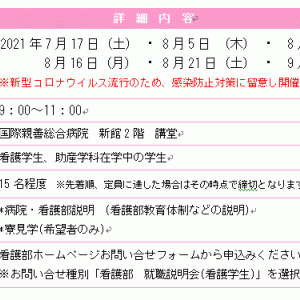 ○2021年夏○~就職説明会開催のお知らせ~(゜゜)