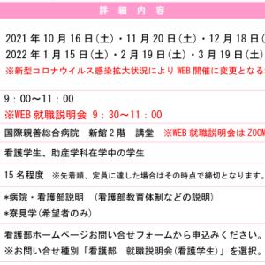○2021年秋・冬○~就職説明会開催のお知らせ~