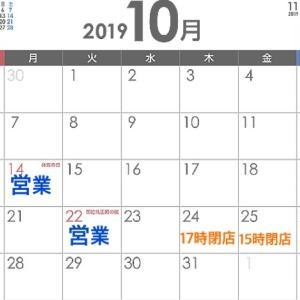 10月営業のお知らせ 【茨城県那珂市エステ ドリームシェープ】
