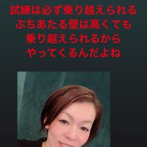 美容家 會澤寛子 ブログ復活! 『茨城県那珂市 ドリームシェープ』