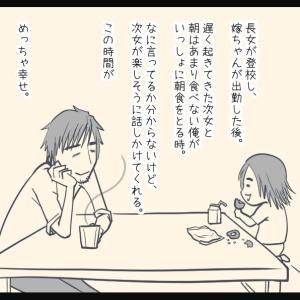 2020/06/04 俺のしあわせ【我が家の朝】