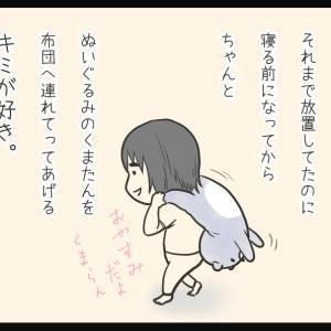 2020/06/20 俺のしあわせ【我が家の日常】