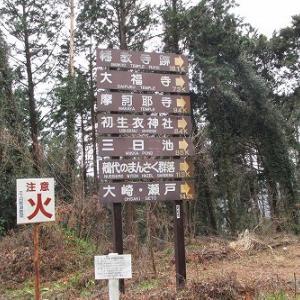 風越峠から尉ヶ峰