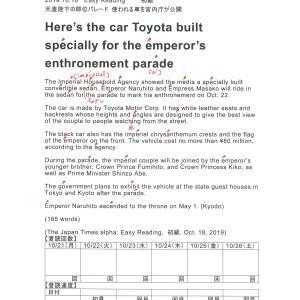 課題文_43_「即位パレードの車」withアクセント