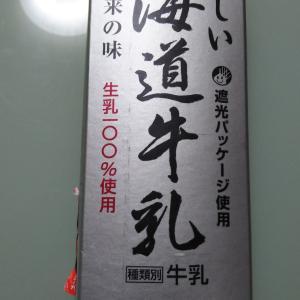 遮光パッケージのおいしい北海道牛乳