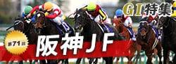2019師走ステークス・検討