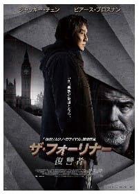 映画「ザ・フォーリナー 復讐者」(2017)