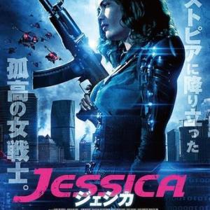 映画「ジェシカ」(2018)