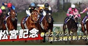 第50回高松宮記念・検討