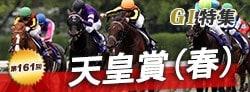 第27回青葉賞・検討