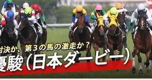今週の追っかけ馬(5月30日・31日)