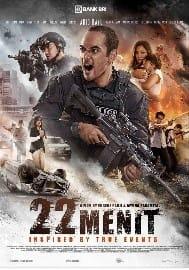 映画「22ミニッツ」(2018)
