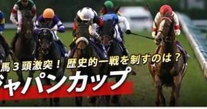第40回ジャパンカップ・検討