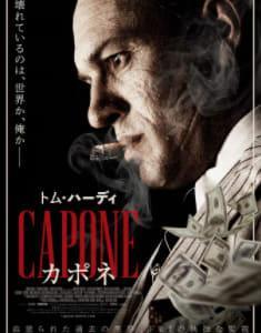 映画「カポネ」(2020)