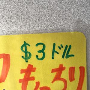 ドル表記でもええやろ!