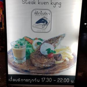 Steak Kuen Kyng