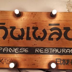 Kinplan Japanese Restrant