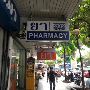 バンコクの薬局