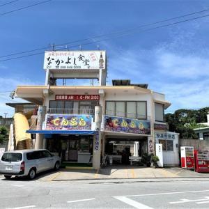 奥武島原風景