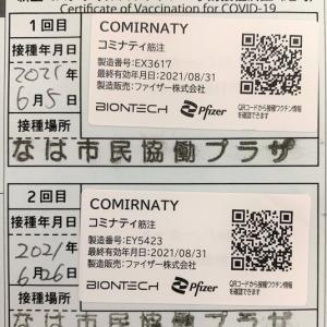 """2回目のワクチン接種・・だるいよ (-""""-)"""