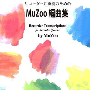 『MuZoo編曲集』解説???