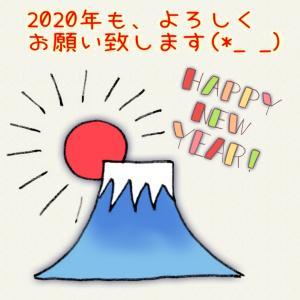 謹賀新年(遅)