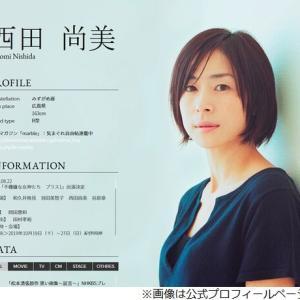 【芸能】西田尚美「ついに50歳になってしまいました」