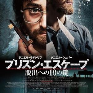 【映画】ダニエル・ラドクリフ主演、実話に基づいた脱獄スリラー 9月18日公開&ポスター完成