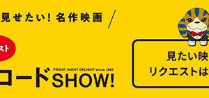 【日本テレビ】<#金曜ロードSHOW>視聴者リクエスト企画第3弾の募集を開始!「プロメアを地上波ノーカットで」 #さくら