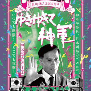 【映画】『ゆきゆきて、神軍』各地で上映 奥崎謙三の生誕100周年『夏の神軍祭り』 #原一男チャンネル