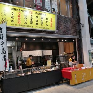 吉祥寺で有名な練り物屋の塚田水産が、夜は立呑屋として営業。で、ついつい呑んじゃった。出汁の効いた